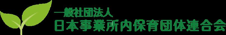 一般社団法人 日本事業所内保育団体連合会